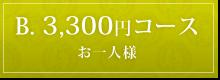 B. 3,300円コース<br /> お一人様・税込み