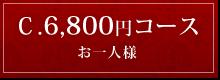 C. 6,800円コース<br /> お一人様・税込み