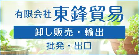 有限会社東鋒貿易 卸し販売・輸出/批発・出口