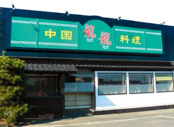 龍龍 松尾店外観