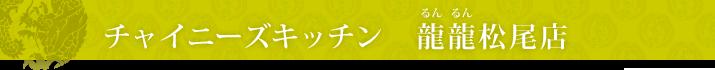 チャイニーズキッチン 龍龍松尾店